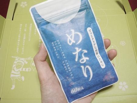 めなりの商品パッケージの表
