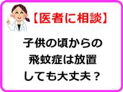 【医者に相談】子供の頃からの飛蚊症は放置しても大丈夫?