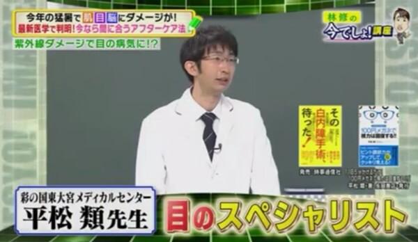 彩の国東大宮メディカルセンター眼科部長 平松類先生