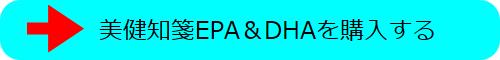 美健知箋 EPA&DHAの購入はこちら
