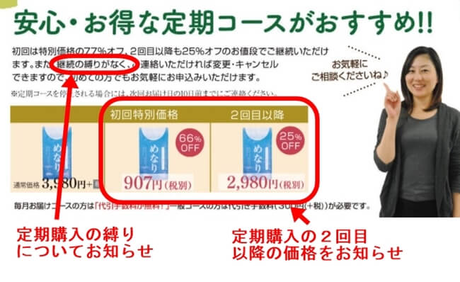 めなり 定期購入の説明